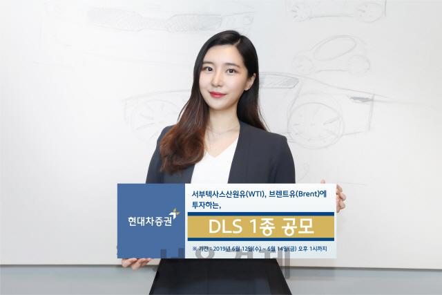 현대차증권, 연 7% 수익 DLS 1종 공모