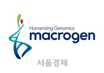 [시그널] 마크로젠, 호주 장내미생물 분석 기업 지분 투자