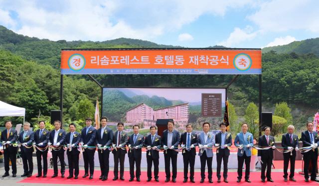 호반그룹, 제천 리솜포레스트 호텔동 착공