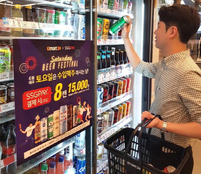 한국축구 새 역사 쓴 날, 이마트24 맥주 신기록
