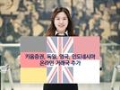키움증권, 독일 영국 인도네시아 주식 온라인 거래 제공