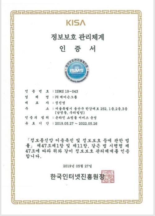 모바일 커머스기업 제이슨그룹, 정보보호 관리체계(ISMS) 인증 획득