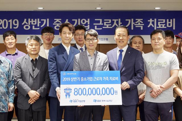 기업銀, 중기 근로자 치료비 8억원 후원
