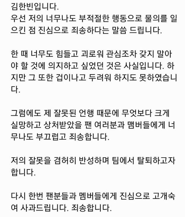 [전문]'마약 의혹' 비아이, 아이콘 탈퇴..'겁나고 두려웠다'