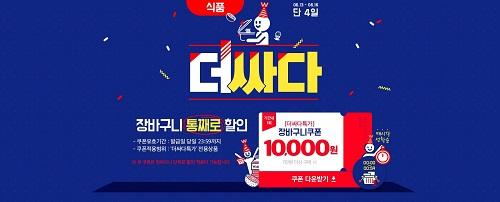 위메프 '더싸다특가'…최대 1만원 장바구니 쿠폰 제공
