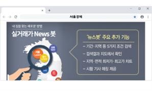 더 새로워진 '서경 실거래가 뉴스 봇'...실거래 내역은 물론 기사까지 한번에