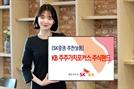 SK증권 'KB주주가치포커스 주식펀드'