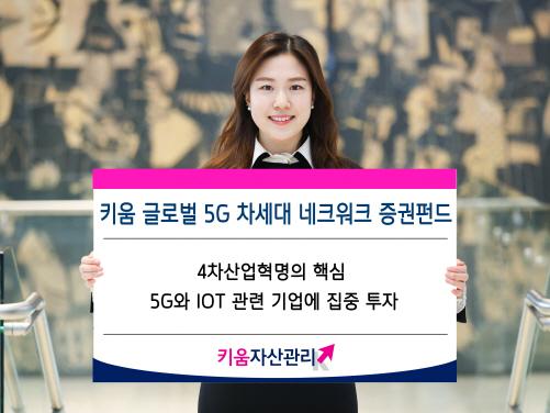 키움증권 '키움글로벌5G차세대네크워크증권펀드'