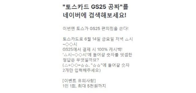 토스 행운퀴즈 '토스카드 GS25 공짜' 출제…2가지 질문과 정답 떴다(종합)