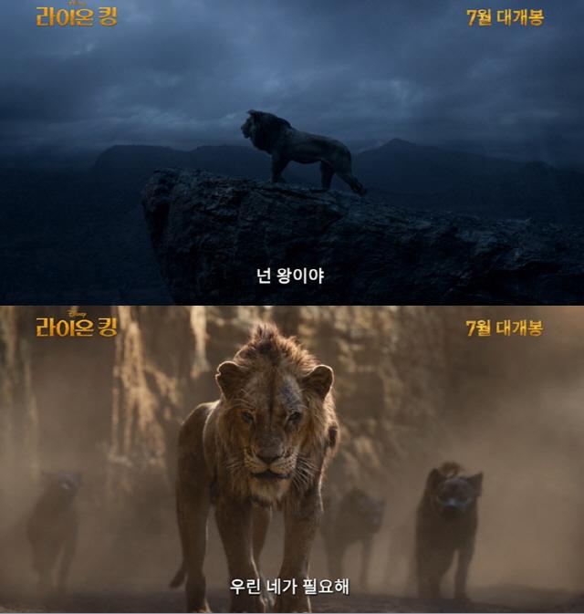 '라이온 킹' 압도적 30초 킹 예고편 공개..세기의 스타 비욘세 더빙 전격 등장