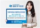 IBK투자증권 '코레이트베스트챔피언코리아' 채권형 펀드