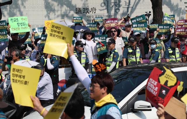 [사진]집회 여는 전교조에 항의하는 학부모단체