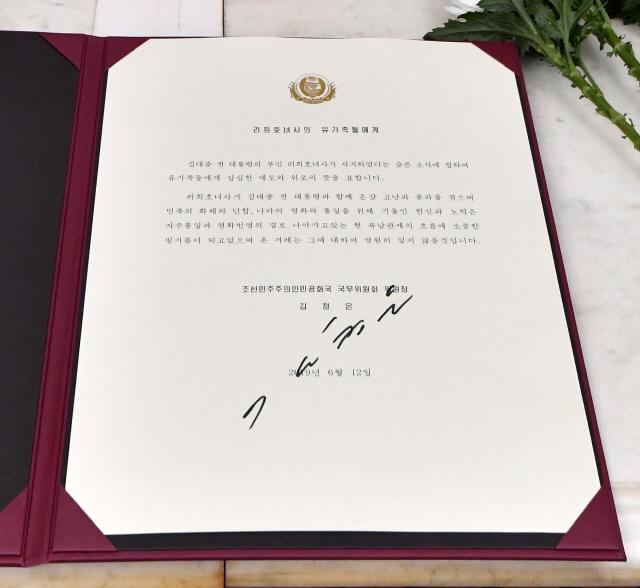김정은 '이희호 여사 헌신, 현 남북관계 흐름의 소중한 밑거름'