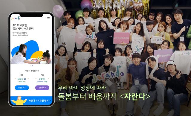 '자녀 돌봄과 교육 고민 한번에' 자란다, 시리즈A 투자 유치