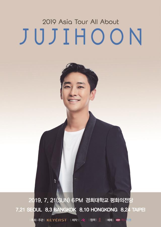 주지훈, 2019 아시아 팬미팅 투어 '올 어바웃 주지훈' 포스터 공개
