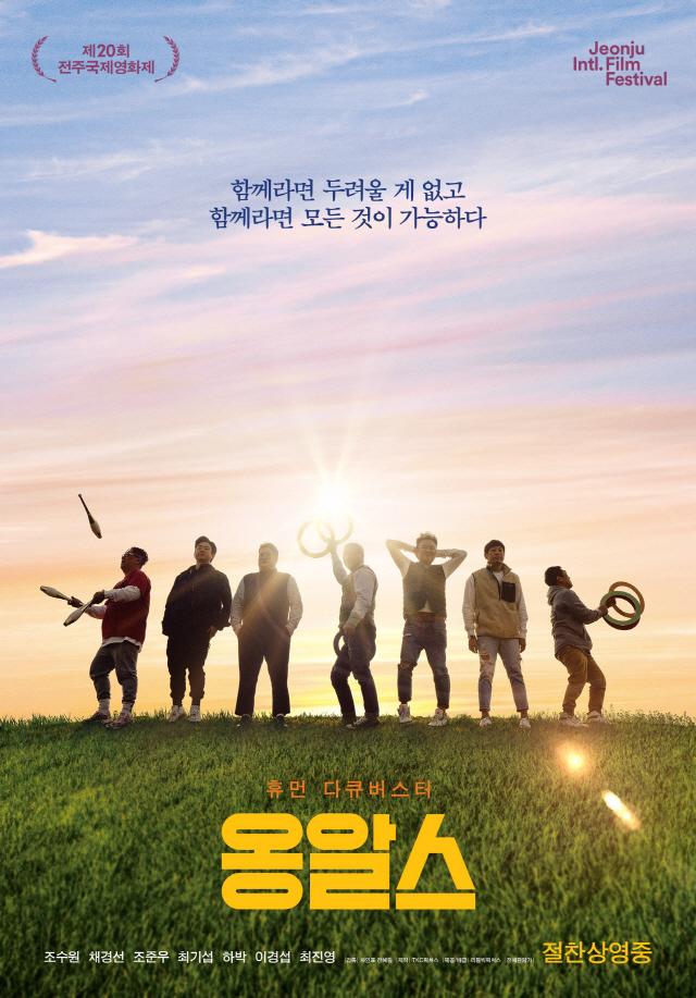 '옹알스' 13일 VOD 극장동시 서비스 오픈..안방 극장에서 만난다