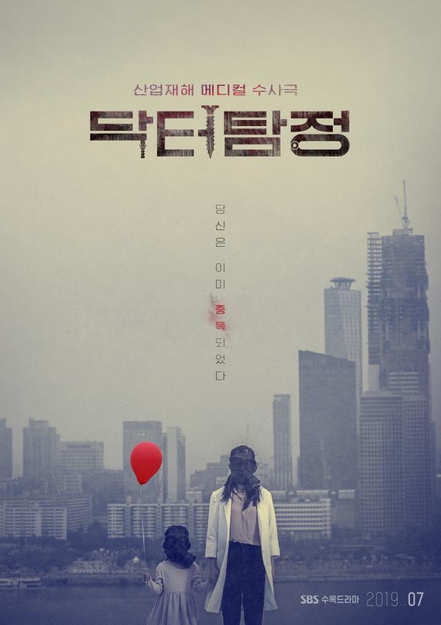 '닥터탐정' 박진희·봉태규·이기우, 티저 포스터 공개..호기심 유발