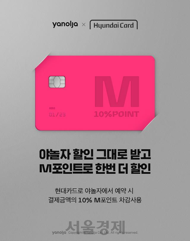 야놀자 앱에서 현대카드 M포인트 쓰자