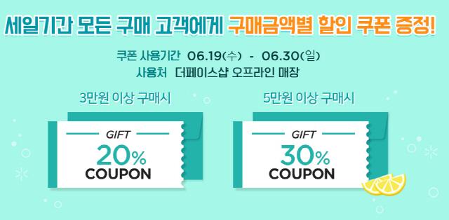 '최대 50% 할인 받자'…더페이스샵 '6월 멤버십데이' 주요상품과 유의할 점 떴다