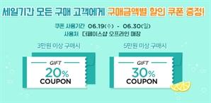 """""""최대 50% 할인 받자""""…더페이스샵 '6월 멤버십데이' 주요상품과 유의할 점 떴다"""