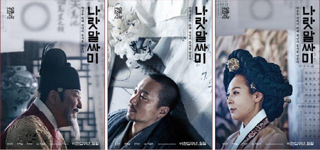 '나랏말싸미' 송강호·박해일·전미선, 캐릭터 포스터&1차 예고편 공개
