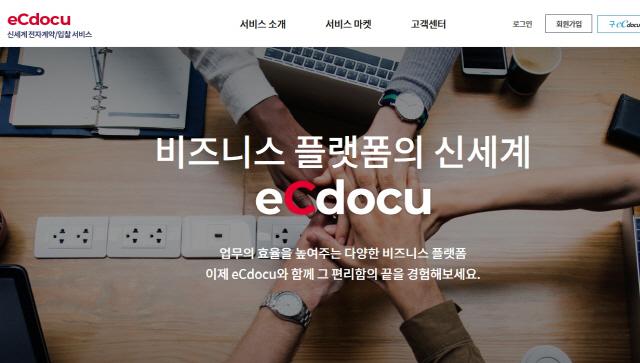 신세계I&C, 전자계약서비스 '이씨다큐' 출시
