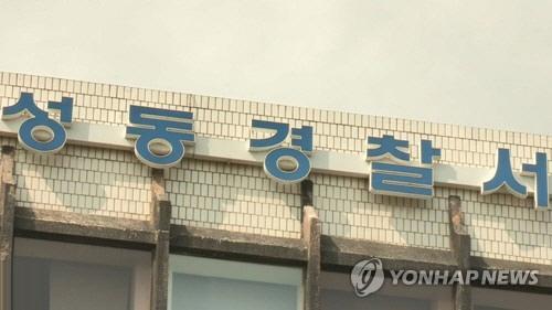 서울 성동구 어린이집 앞에서 40대 남성이 손도끼 휘둘러…3명 부상