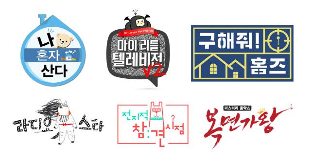 '예능은 MBC', 올 상반기에도 채널 전체 TV화제성 비드라마 순위 1위