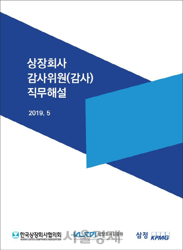 삼정KPMG '상장사 감사위원 직무해설서' 발간