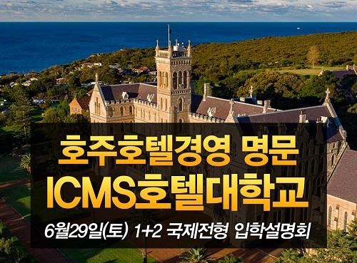 호주유학 관련 6월 29일 호텔경영학 국제전형 호주대학교 입학설명회 개최