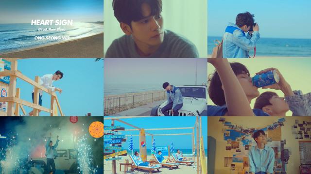 옹성우, 프로젝트 신곡 'Heart Sign' 뮤직비디오 속 빛난 훈훈 청량美