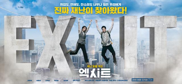 '엑시트' 2019 재난탈출액션..여름 극장가 개봉 확정