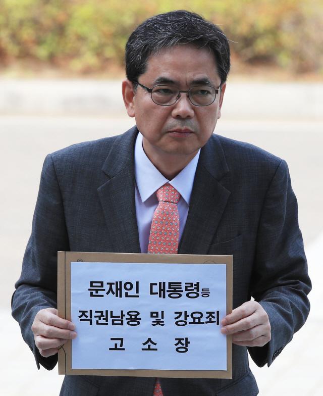 곽상도 文 대통령 검찰 고소…직권남용 혐의