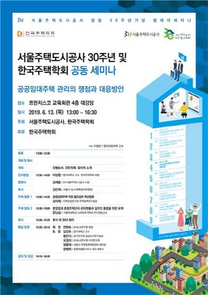 """""""소셜믹스 단지, 소유자·임차인 공동 대표 의무 구성해야"""""""