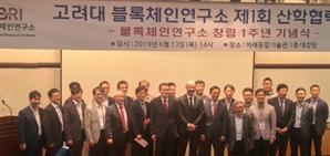 """고대 블록체인연구소 포럼 개최...금융위 권대영 단장 """"실적용 사례 기대"""""""