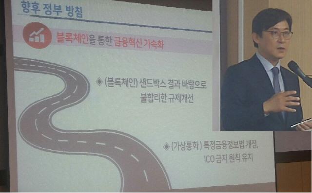 고대 블록체인연구소 포럼 개최...금융위 권대영 단장 '실적용 사례 기대'