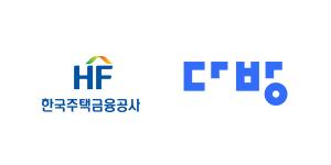 다방, 한국주택금융공사와 '청년 맞춤형 전·월세 대출보증' 홍보 확대