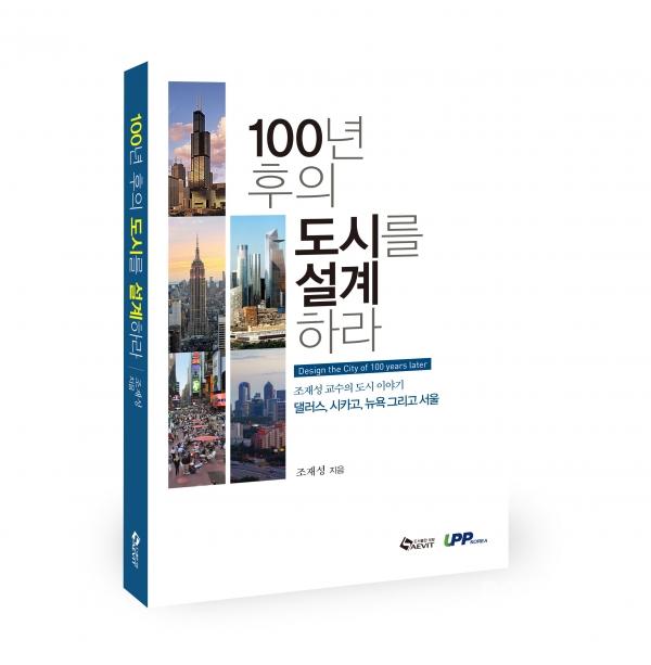 '100년 후의 도시를 설계하라'. 원광대 조재성 명예교수 신간 출간