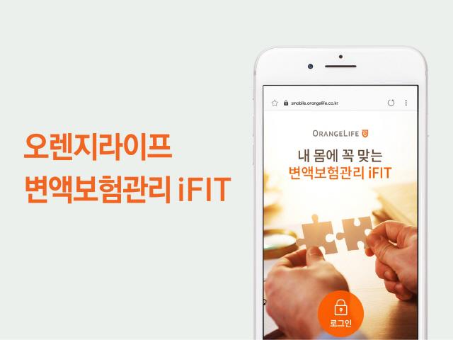 펀드 수익률 조회 손쉽게…오렌지라이프, 변액보험 관리서비스 업그레이드