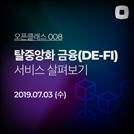 '블록체인으로 투명한 금융 만든다'…디센터유니버시티 '디파이' 오픈클래스 개최