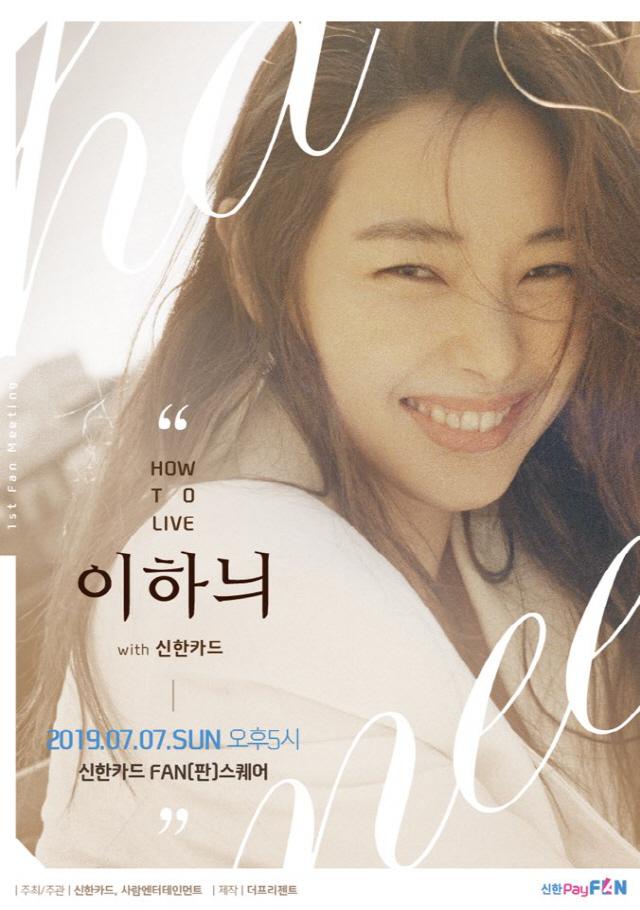 이하늬, 데뷔 13년 만에 첫 팬미팅 개최..팬미팅 수익금 기부 의사 밝혀