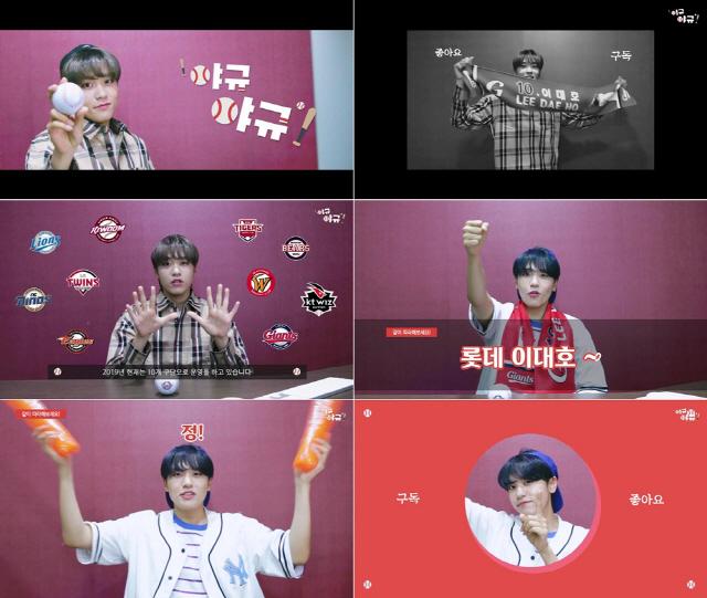 세븐어클락 정규, 야구에 관한 '팁' 전하는 콘텐츠 '야규야규' 공개
