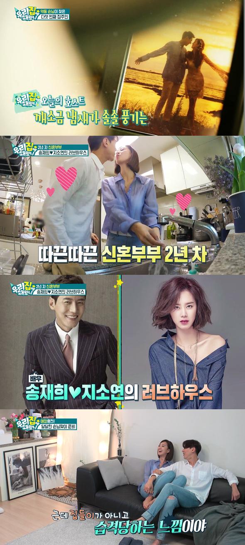 '우리집에 왜왔니' 송재희♥지소연, 꿀 떨어지는 러브하우스 대환장 홈파티