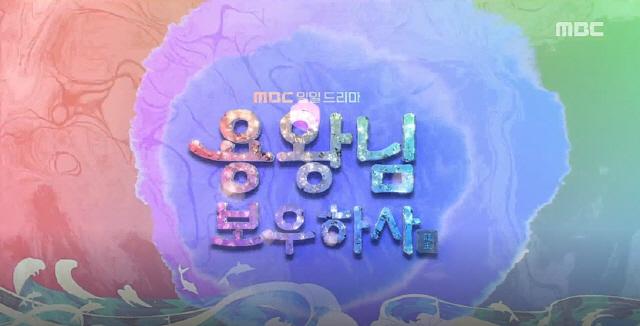 [공식]'용왕님 보우하사' 14일 오늘, 평소보다 50분 일찍 만난다