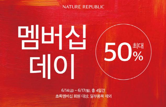 'EXO와 피부관리하세요'…네이처리퍼블릭 '최대 50% 할인' 행사도 진행