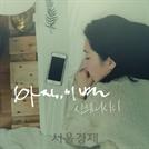 싱크로니시티, 디지털 싱글 '아직, 이별' 발매