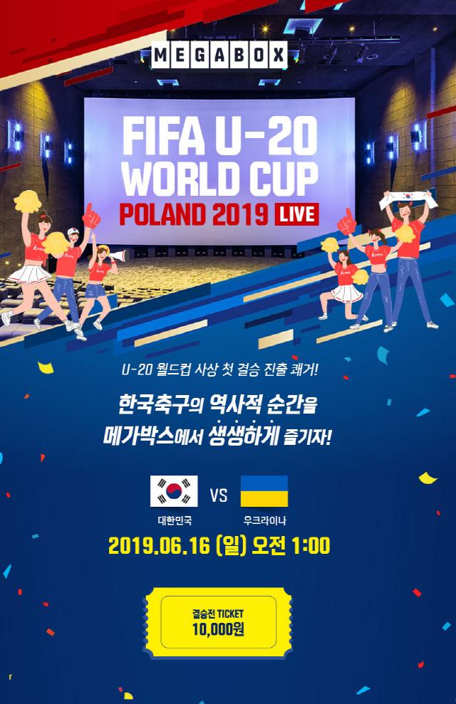 메가박스, '2019 FIFA U-20 월드컵 결승전' 위성생중계 상영