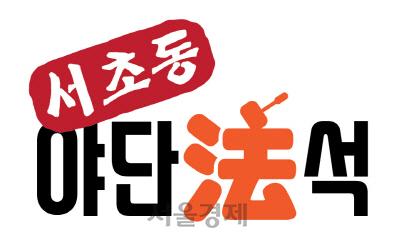 [서초동 야단법석] '홍상수 이혼 기각'… 법원의 '유책주의' 뭐길래