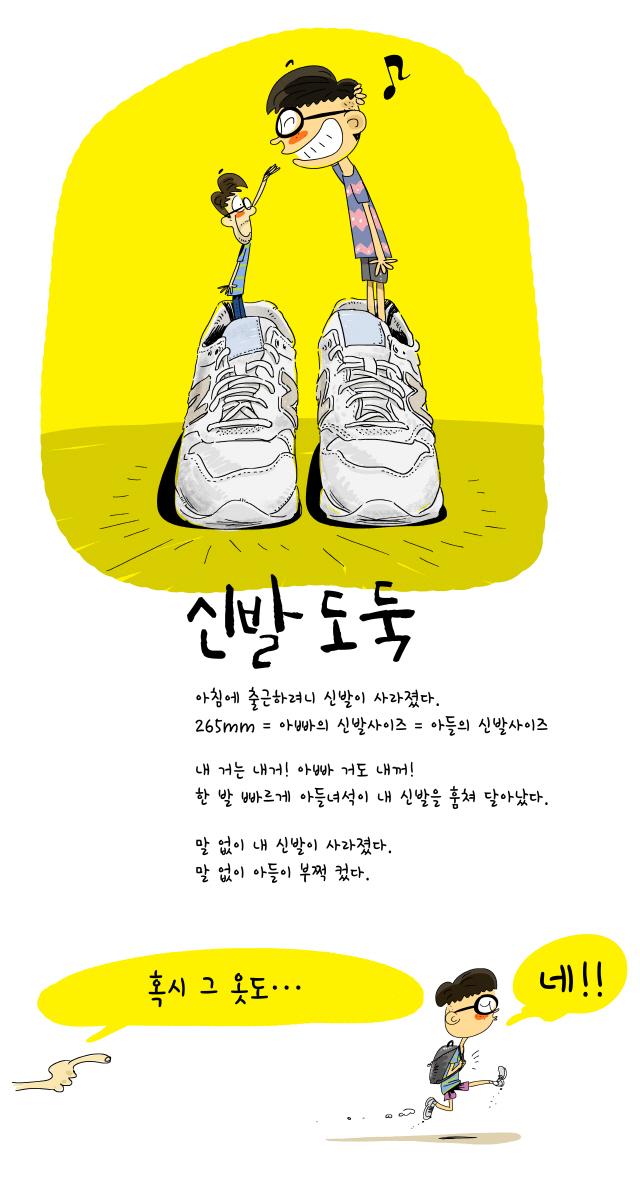 [아빠의 스케치북] 26화 신발 도둑