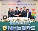 농협은행 '올원페이' 200만 돌파